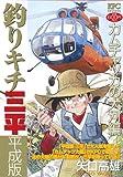 釣りキチ三平 平成版 カムチャツカの大河編 (プラチナコミックス)