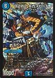 デュエルマスターズ D2W2 ギガスピード(スーパーレア)/革命ファイナル 最終章 ドギラゴールデンvsドルマゲドンX(DMR23)/ シングルカード