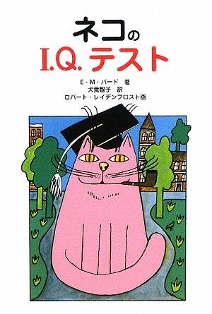 ネコのI.Q.テスト