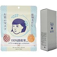 毛穴抚子大米面膜日本制造