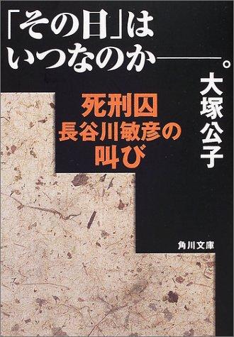 「その日」はいつなのか。―死刑囚長谷川敏彦の叫び (角川文庫)の詳細を見る