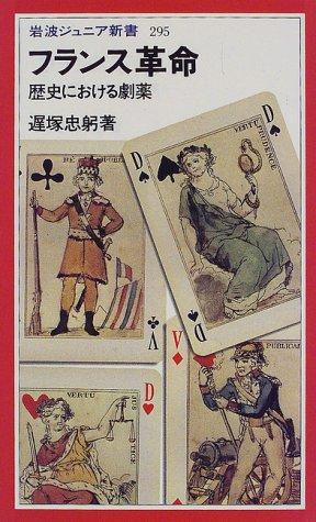 フランス革命―歴史における劇薬 (岩波ジュニア新書)の詳細を見る