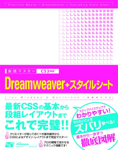 [実践マスター] Dreamweaver + スタイルシート CS3対応