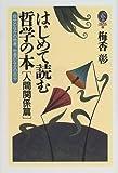 はじめて読む哲学の本 人間関係篇―自分のなかの他者、他者のなかの自分 (GEIBUN LIBRARY)