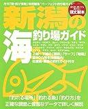 新潟の海釣り場ガイド (BIG1シリーズ)