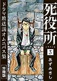 死役所 ドラマ放送話オムニバス集 分冊版第3巻 人を殺す理由 (バンチコミックス)