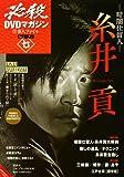 必殺DVDマガジン 仕事人ファイル7 糸井貢 (T☆1 ブランチMOOK)