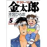 サラリーマン金太郎 5 (ヤングジャンプコミックス)