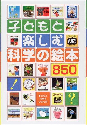 子どもと楽しむ科学の絵本850の詳細を見る