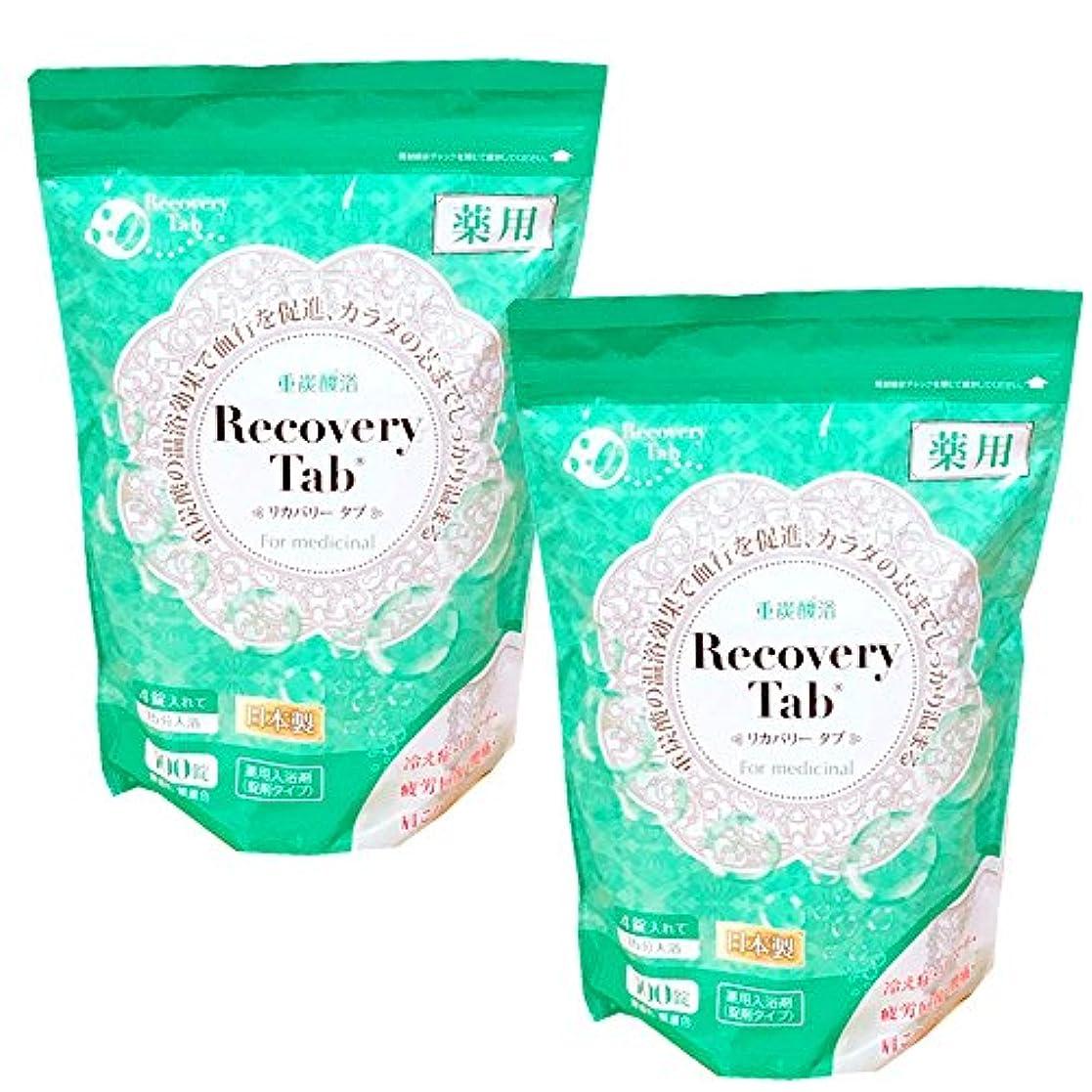 動脈音惨めな【Recovery Tab 正規販売店】 薬用 Recovery Tab リカバリータブ 重炭酸浴 医薬部外品 100錠入 2個セット