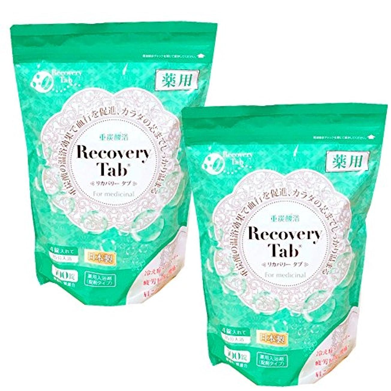 公然と完了うめき声【Recovery Tab 正規販売店】 薬用 Recovery Tab リカバリータブ 重炭酸浴 医薬部外品 100錠入 2個セット