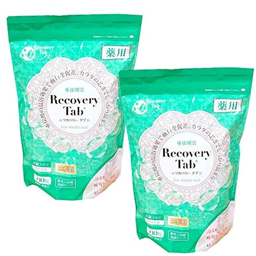広々とした素晴らしい良い多くのチョコレート【Recovery Tab 正規販売店】 薬用 Recovery Tab リカバリータブ 重炭酸浴 医薬部外品 100錠入 2個セット