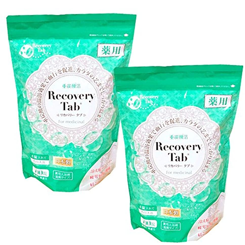 包括的発送ハードリング【Recovery Tab 正規販売店】 薬用 Recovery Tab リカバリータブ 重炭酸浴 医薬部外品 100錠入 2個セット