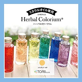 【ミネラルオイル専用】ハーバリウム着色剤 ハーバルカラーリウム シャンパンゴールド