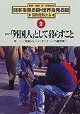 日本で「外国人」として暮らすこと (日本を見る目・世界を見る目―国際理解の本)