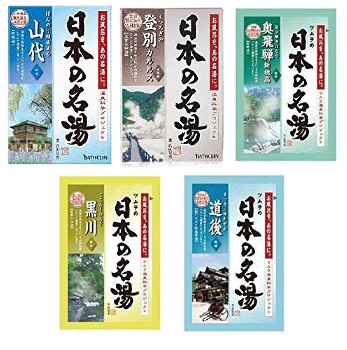 経済スカウトかわいらしいツムラ 日本の名湯(5包入) [OT-3D]