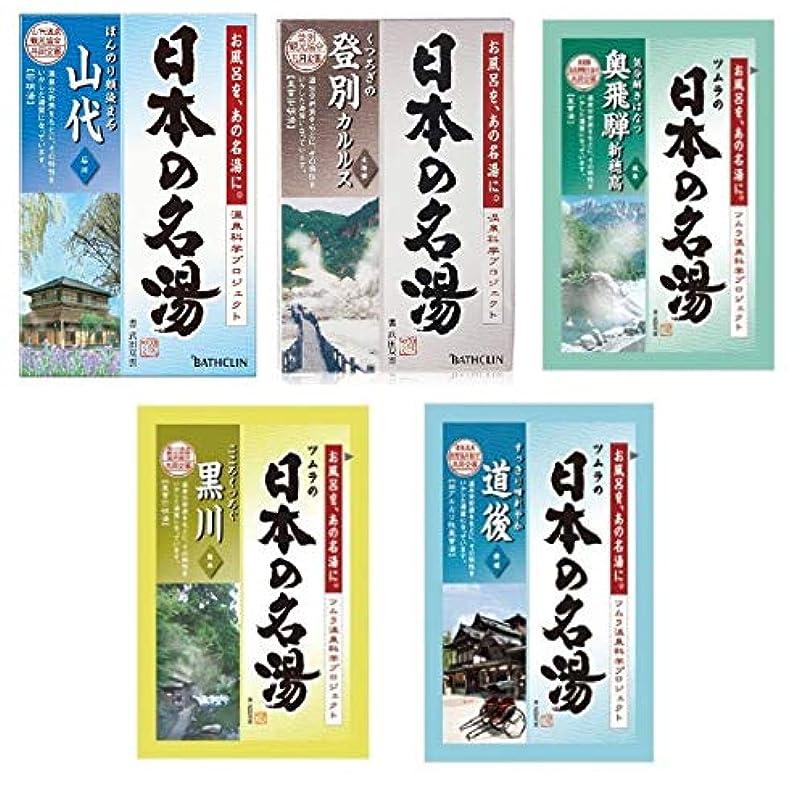 媒染剤とティームアシスタントツムラ 日本の名湯(5包入) [OT-3D]
