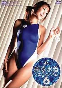 競泳水着フェティシズム 6 [DVD]