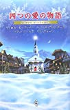 四つの愛の物語―クリスマス・ストーリー2007