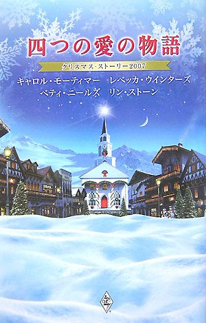 四つの愛の物語―クリスマス・ストーリー2007の詳細を見る