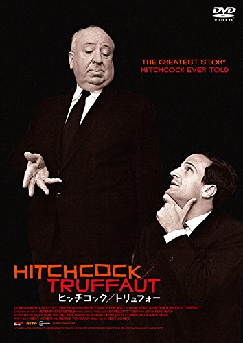 ヒッチコック/トリュフォー [DVD]