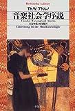音楽社会学序説 (平凡社ライブラリー (292))