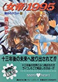 『女帝』1995―運命のタロット〈12〉 (講談社X文庫―ティーンズハート)