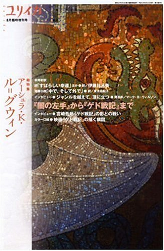 ユリイカ2006年8月臨時増刊号 総特集=アーシュラ・K・ル=グウィン 『闇の左手』から『ゲド戦記』までの詳細を見る