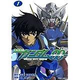 機動戦士ガンダムOO (1) (マガジンZコミックス) (マガジンZKC)