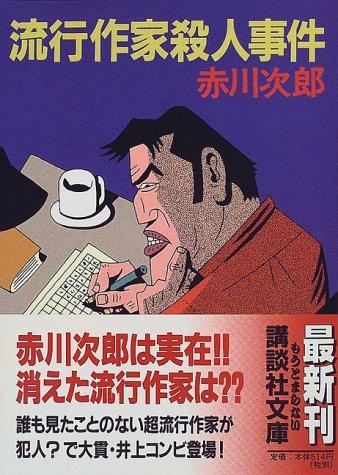 流行作家殺人事件 (講談社文庫)の詳細を見る