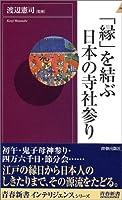 「縁」を結ぶ日本の寺社参り (青春新書INTELLIGENCE)
