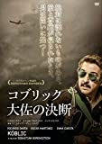 コブリック大佐の決断[DVD]
