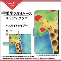 液晶保護フィルム付 BASIO4 KYV47 ベイシオフォー au UQ mobile basio4 手帳型 スライドタイプ 手帳タイプ ケース ブック型 ブックタイプ カバー スライド式 キリンとリンゴ やの ともこ