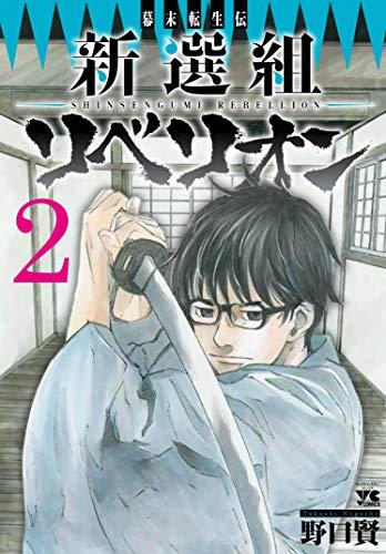 幕末転生伝新選組リベリオン 2 (ヤングチャンピオンコミックス)