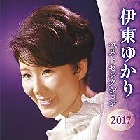 伊東ゆかり ベストセレクション2017