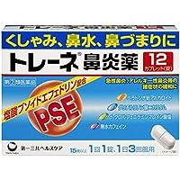 【指定第2類医薬品】トレーネ鼻炎薬 12錠