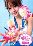 田中れいな写真集「れいな」DVD付