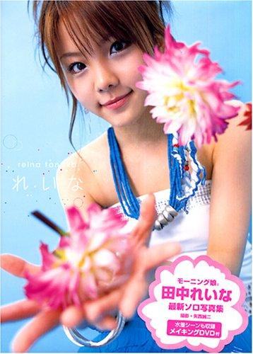田中れいな写真集「れいな」DVD付の詳細を見る