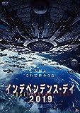 インデペンデンス・デイ2019[DVD]