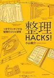 整理HACKS!—1分でスッキリする整理のコツと習慣