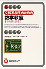 文科系学生のための数学教室―1から思い出そう (有斐閣アルマ) 単行本