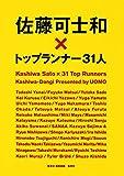 佐藤可士和×トップランナー31人 画像