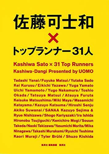 佐藤可士和×トップランナー31人の詳細を見る
