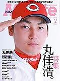 """広島アスリートマガジン2016年7月号""""特集 丸佳浩。"""