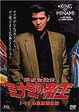 難波金融伝 ミナミの帝王(1)[DVD]