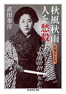 秋風秋雨人を愁殺す: 秋瑾女士伝 (ちくま学芸文庫)