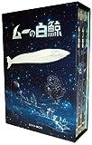 ムーの白鯨 DVD-BOX