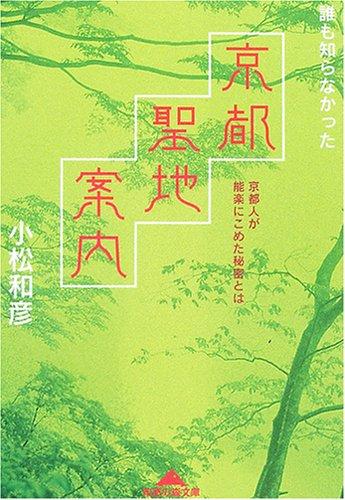 誰も知らなかった京都聖地案内 京都人が能楽にこめた秘密とは (知恵の森文庫)の詳細を見る