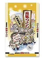 米袋 ラミ フレブレス 福岡産元気つくし 祭り 5kg 1ケース(500枚入) MN-0059
