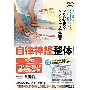 【自律神経整体! 】~エネルギーを整える 第二巻【症状別施術編】~ [DVD]